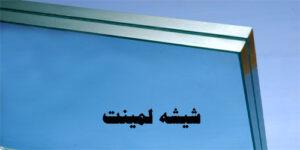 laminet 300x150 - شیشه لمینت
